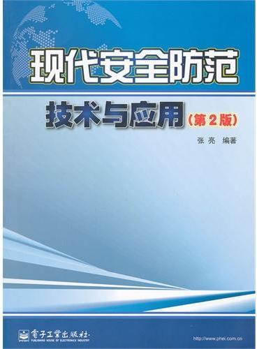 现代安全防范技术与应用(第2版)