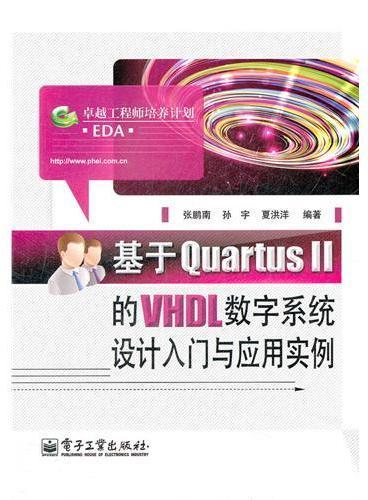 基于Quartus Ⅱ的VHDL数字系统设计入门与应用实例