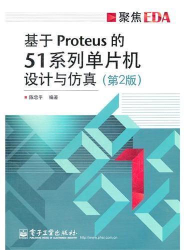 基于Proteus的51系列单片机设计与仿真(第2版)