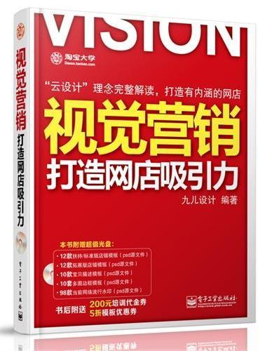 视觉营销:打造网店吸引力(含CD光盘1张)(全彩)