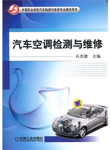 汽车空调检测与维修
