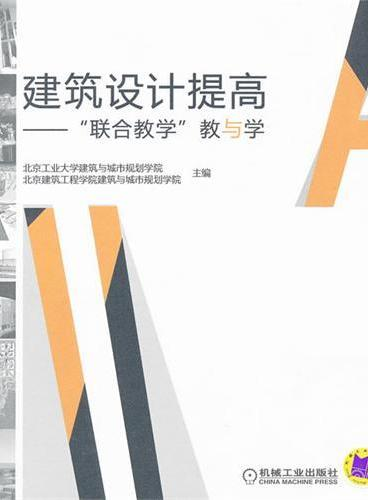 """建筑设计提高——""""联合教学""""教与学"""