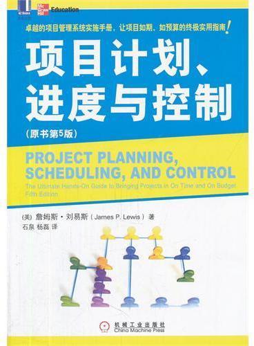 项目计划、进度与控制(原书第5版)(卓越的项目管理系统实施手册,让项目如期、如预算的终极实用指南。经典项目经理手册。适用于当今的全球化商业环境。)