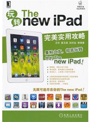 玩转The new iPad