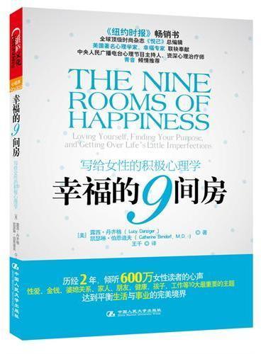 幸福的九间房