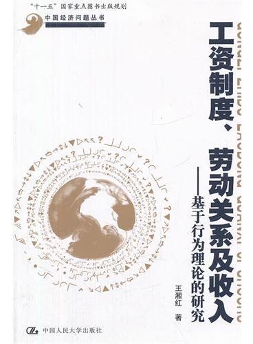 """工资制度、劳动关系及收入——基于行为理论的研究(中国经济问题丛书;""""十一五""""国家重点图书出版规划)"""