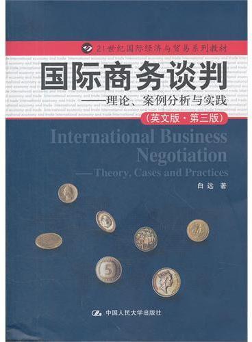 国际商务谈判——理论、案例分析与实践(英文版·第三版)(21世纪国际经济与贸易系列教材)