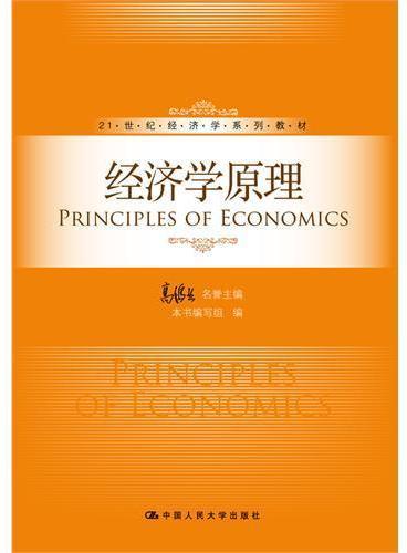 经济学原理(21世纪经济学系列教材)