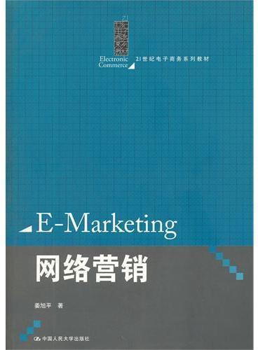 网络营销(21世纪电子商务系列教材)