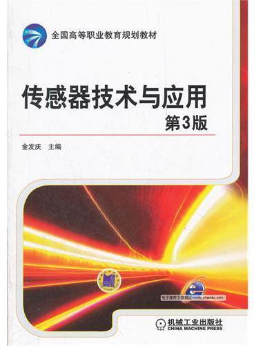 传感器技术与应用 第3版