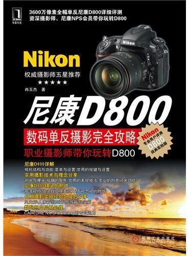 尼康D800数码单反摄影完全攻略——职业摄影师带你玩转D800(D800内敛的高手,低调的奢华,职业摄影师与尼康NPS高级会员带你玩转D800)