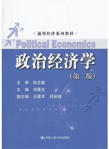 政治经济学(第二版)(通用经济系列教材)