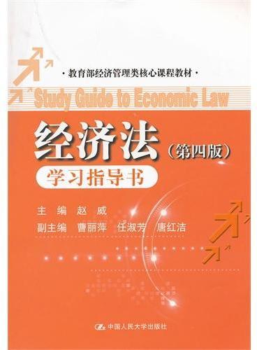 《经济法》(第四版)学习指导书(教育部经济管理类核心课程教材)