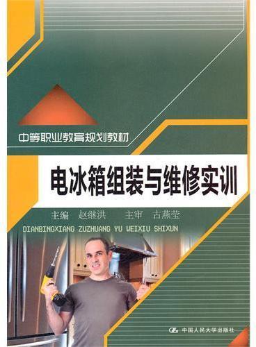 电冰箱组装与维修实训(中等职业教育规划教材)