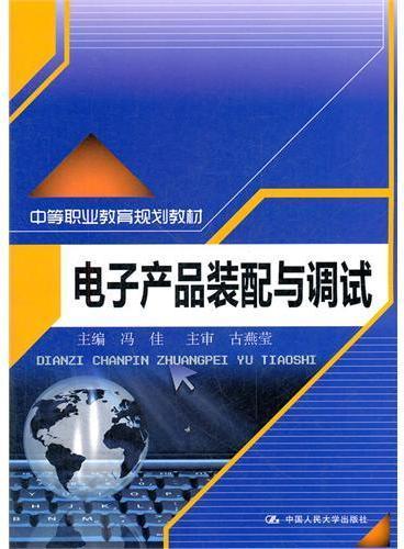 电子产品装配与调试(中等职业教育规划教材)