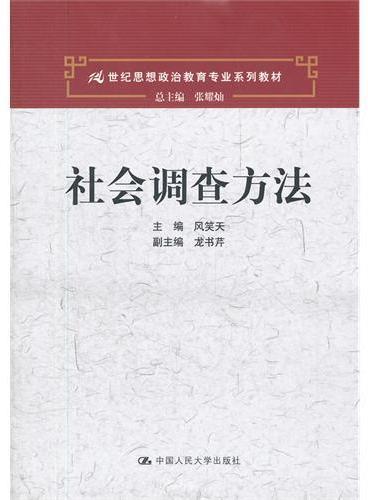 社会调查方法(21世纪思想政治教育专业系列教材)