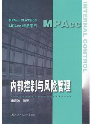 内部控制与风险管理(MPAcc精品系列)