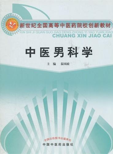 中医男科学*6---创新