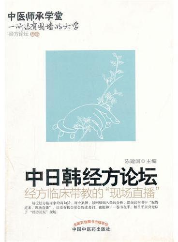 中日韩经方论坛---中医师承学堂