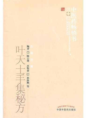 叶天士手集秘方--中医药畅销书选粹