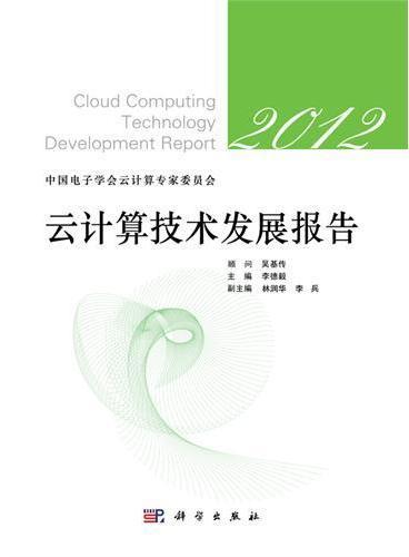 云计算技术发展报告(2012)