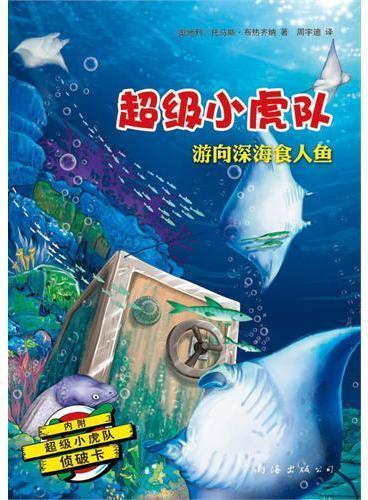 超级小虎队:游向深海食人鱼(专属孩子的侦探悬疑小说!附解密卡,加送侦探知识和推理题)