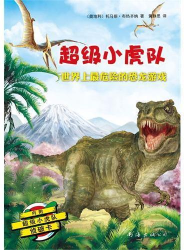 超级小虎队:世界上最危险的恐龙游戏(专属孩子的侦探悬疑小说!附解密卡,加送侦探知识和推理题)