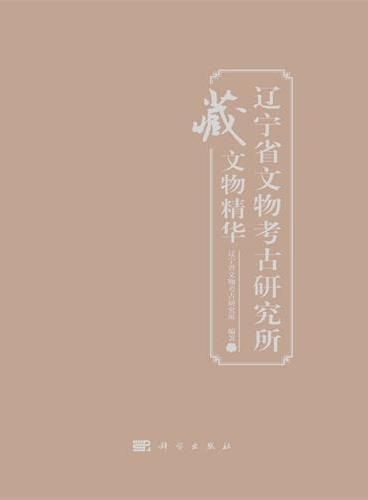 辽宁省文物考古研究所藏文物精华