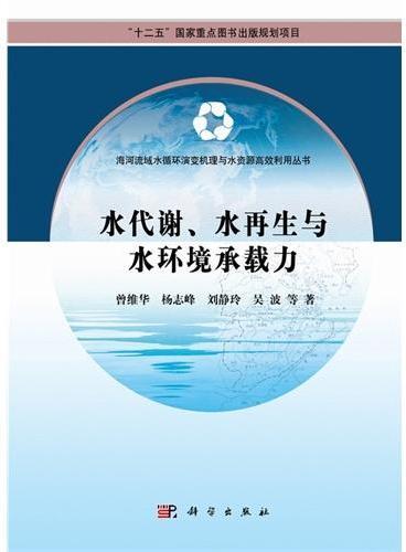 水代谢、水再生与水环境承载力