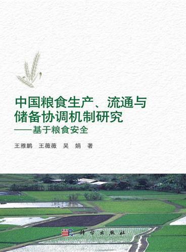 中国粮食生产、流通与储备协调机制研究——基于粮食安全