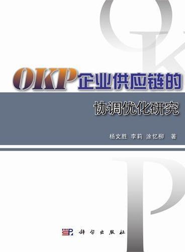 OKP企业供应链的协调优化研究