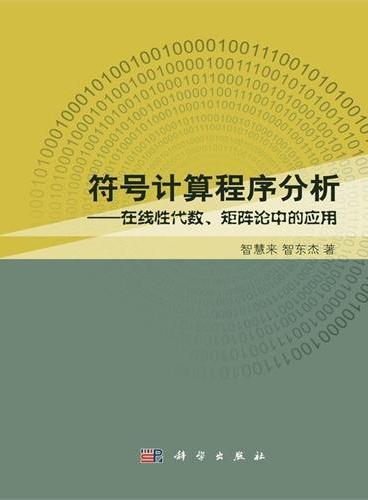 符号计算的程序分析——在线性代数、矩阵论中的应用研究