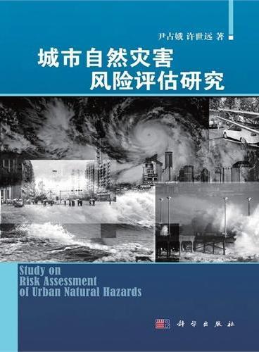 城市自然灾害风险评估研究