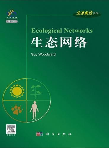 生态网络(导读版)