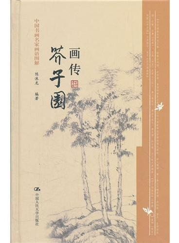 芥子园画传-中国书画名家画语图解