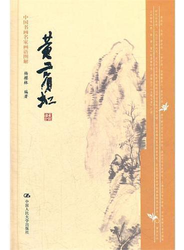 黄宾虹-中国书画名家画语图解