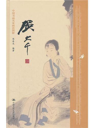 张大千-中国书画名家画语图解