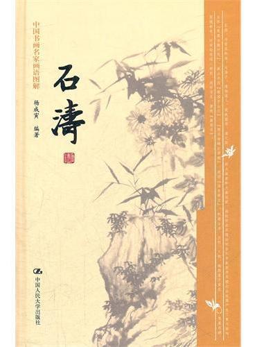 石涛-中国书画名家画语图解