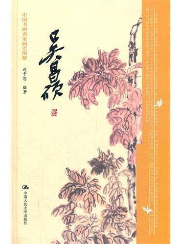 吴昌硕-中国书画名家画语图解