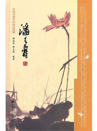 潘天寿-中国书画名家画语图解