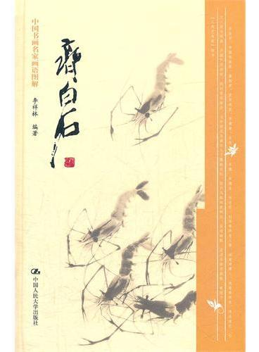 齐白石-中国书画名家画语图解