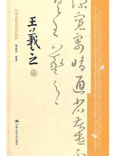 王羲之-中国书画名家画语图解