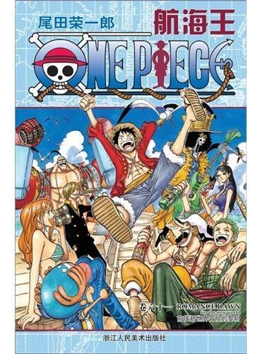 航海王 卷六十一  前往新世界冒险的黎明