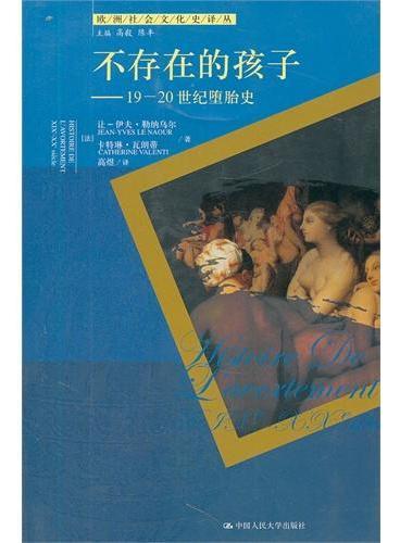 不存在的孩子:19—20世纪堕胎史(欧洲社会文化史译丛)