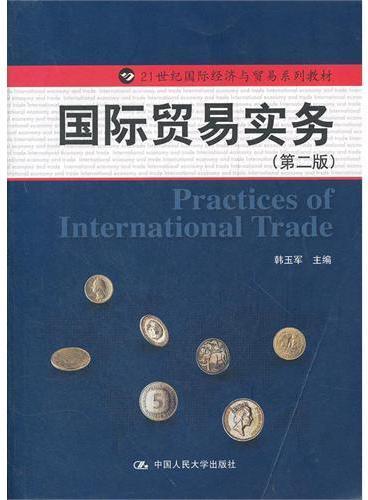 国际贸易实务(第二版)(21世纪国际经济与贸易系列教材)