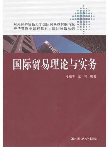 国际贸易理论与实务(经济管理类课程教材·国际贸易系列)