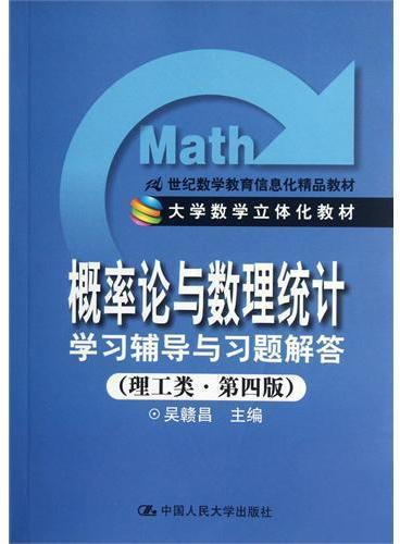 《概率论与数理统计》学习辅导与习题解答(理工类·第四版)(21世纪数学教育信息化精品教材;大学数学立体化教材)