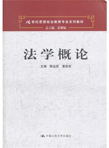 法学概论(21世纪思想政治教育专业系列教材)