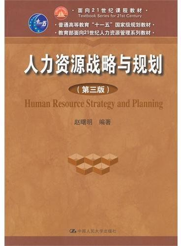 """人力资源战略与规划(第三版)(教育部面向21世纪人力资源管理系列教材;面向21世纪课程教材;""""十一五""""国家级规划教材)"""