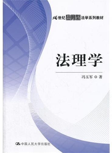 法理学(21世纪应用型法学系列教材)